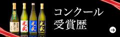 コンクール受賞歴