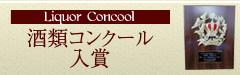 酒類コンクール入賞
