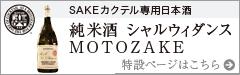 純米酒 シャルウィダンス MOTOZAKE