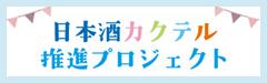 日本酒カクテル推進プロジェクト