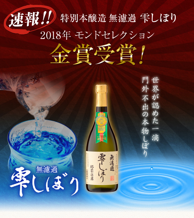 2016年モンドセレクション 金賞受賞! 魔界への誘い