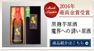 黒麹芋原酒 魔界への誘い 原酒